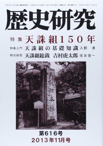 歴史研究 2013年11月号 特集:天誅組150年