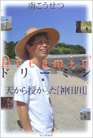 ドリーミン―天から授かった『神田川』