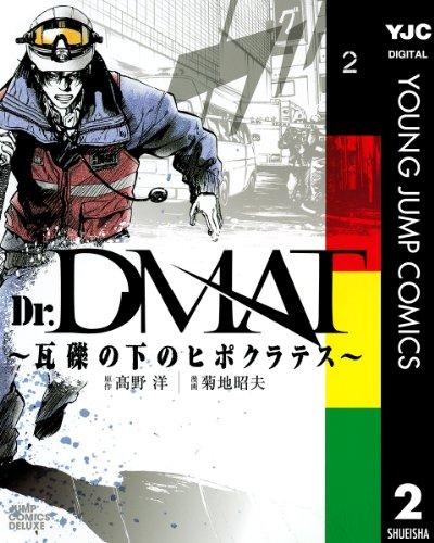 Dr.DMAT〜瓦礫の下のヒポクラテス〜 2 Dr.DMAT~瓦礫の下のヒポクラテス~ (ヤングジャンプコミックスDIGITAL)の詳細を見る