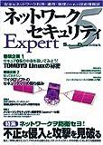 ネットワークセキュリティ Expert 5 SoftwareDesign特別編集