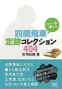 [所司 和晴]の「次の一手」で覚える 四間飛車定跡コレクション404 (マイナビ将棋文庫)