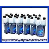 ハスクバーナ 混合燃料用オイル 2サイクルエンジンオイル LSOIL 【50:1】 1L Husqvarna LSプラス LSオイル 1ダース(12本)