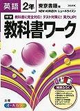 中学教科書ワーク 東京書籍版 NEW HORIZON 英語2年 画像