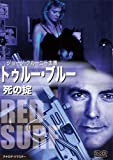 トゥルー・ブルー 死の掟[DVD]