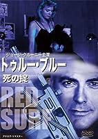 トゥルー・ブルー 死の掟 [DVD]