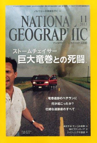NATIONAL GEOGRAPHIC (ナショナル ジオグラフィック) 日本版 2013年 11月号 [雑誌]の詳細を見る