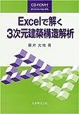 Excelで解く3次元建築構造解析