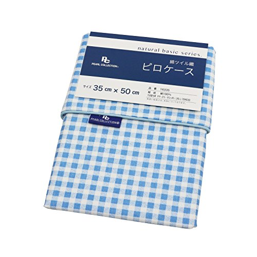 綿 ツイル ピロケース ギンガムチェック 35×50cm ブルー 16335BL