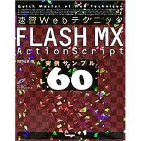 速習Webテクニック FLASH MX ActionScript実例サンプル60 Quick master of web technique