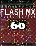 速習Webテクニック FLASH MX ActionScript実例サンプル60   Quick master of web technique