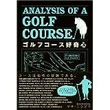 ゴルフコース好奇心―ANALYSIS OF A GOLF COURSE