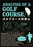 ゴルフコース好奇心―ANALYSIS OF A GOLF COURSE