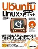 Ubuntuではじめる! Linux入門キット 14.04対応