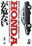 HONDAが危ない―栄光のホンダ復活のために、本田宗一郎を否定できるか ガンバレ・ホンダ!ファンは元気なHONDAを待っている (Yell books)