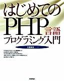 はじめてのPHP 言語プログラミング入門