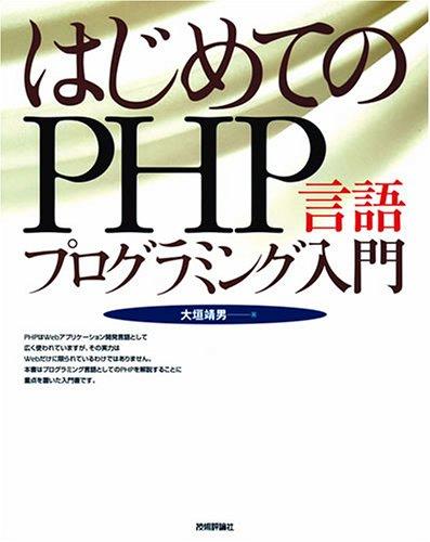 はじめてのPHP 言語プログラミング入門の詳細を見る