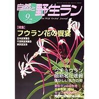 自然と野生ラン 2006年 09月号 [雑誌]