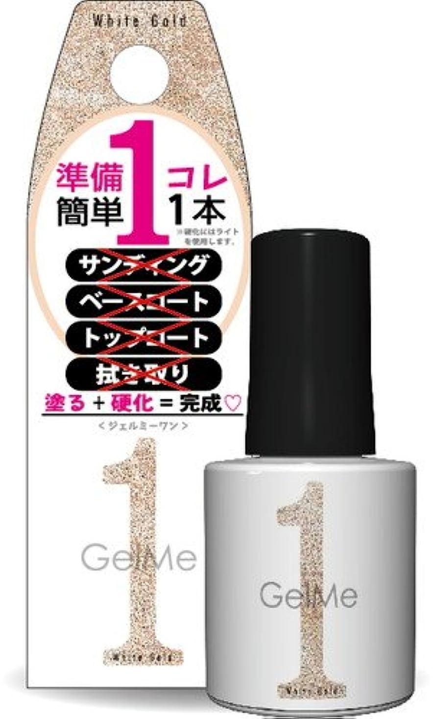 研磨剤合意お香ジェルミーワン(Gel Me 1) 26ホワイトゴールド