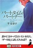 パートタイム・パートナー (光文社文庫)