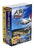 ぼくは航空管制官2 大阪IntercityAirport 初回限定版
