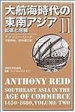 大航海時代の東南アジア〈2〉拡張と危機 (叢書・ウニベルシタス)