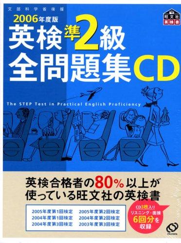 英検準2級全問題集CD 2006年版 (<CD>)の詳細を見る