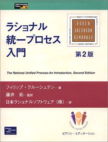ラショナル統一プロセス入門 (Object Technology Series)の詳細を見る