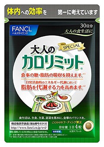 ファンケル(FANCL) 大人のカロリミット [機能性表示食品] 30日分 120粒