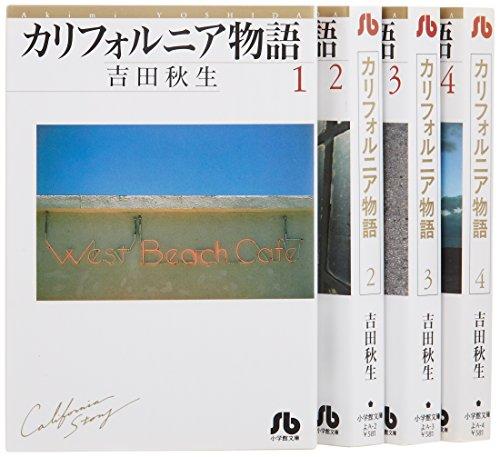 カリフォルニア物語 文庫版 コミック 全4巻完結セット (小学館文庫)