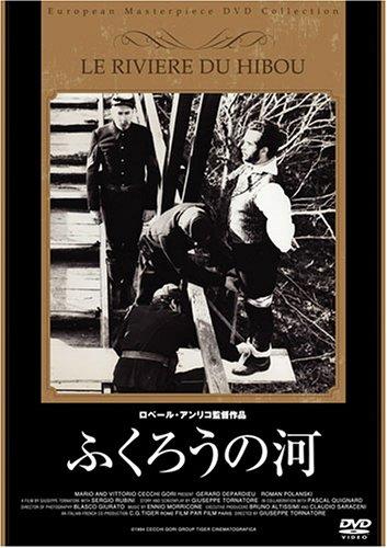 ふくろうの河 [DVD]の詳細を見る