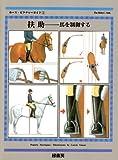 扶助―馬を制御する (ホース・ピクチャーガイド) 画像