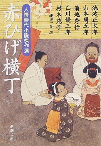 赤ひげ横丁―人情時代小説傑作選 (新潮文庫)の詳細を見る
