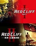 レッドクリフ Part I & II ブルーレイ ツインパック [Blu-ray]