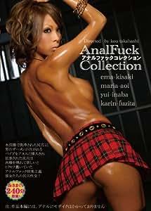 アナルファックコレクション [DVD]