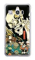 ガールズネオ Softbank シンプルスマホ3 509SH ケース (どくろ/國芳) SHARP 509SH-PC-UKY-0021