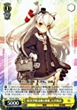 ヴァイスシュヴァルツ 陽炎型駆逐艦9番艦 天津風改/艦隊これくしょん -艦これ-第二艦隊(KCS31)/ヴァイス