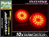 ポルテ NNP10系 LEDリフレクター スモールブレーキ連動/リアリフレクター リアバンパー