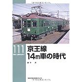 京王線 14m車の時代 (RM LIBRARY 111)