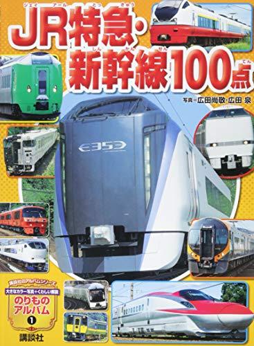 JR特急・新幹線100点 (のりものアルバム(新))