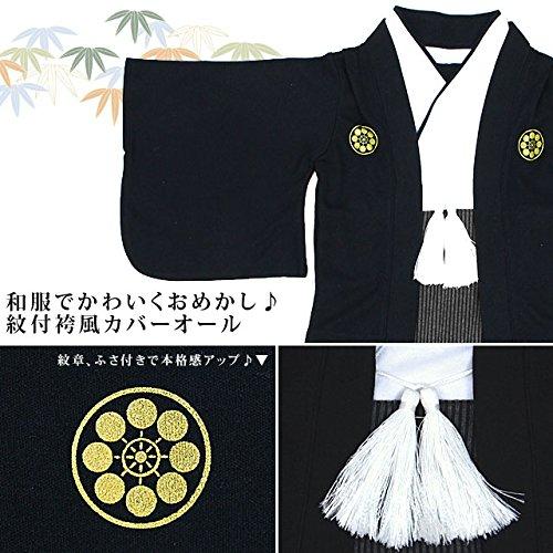 袴 ロンパース ベビー カバーオール 男の子 紋付袴風 羽織付 はかまオール【90cm】