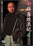 新 麻雀放浪記 4[DVD]