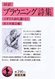 対訳 ブラウニング詩集—イギリス詩人選〈6〉 (岩波文庫)