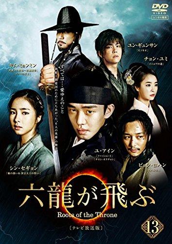 六龍が飛ぶ テレビ放送版 13(第25話、第26話)