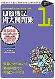 日商簿記1級 過去問題集 2016年6月対策用 (とおる簿記シリーズ)