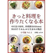 きっと料理を作りたくなる本~小雪編~Vol.2: 中目黒で20年、料理教室&BistrotRIANT-りあん-から生まれた物語