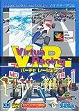 V.R.バーチャレーシング MD 【メガドライブ】