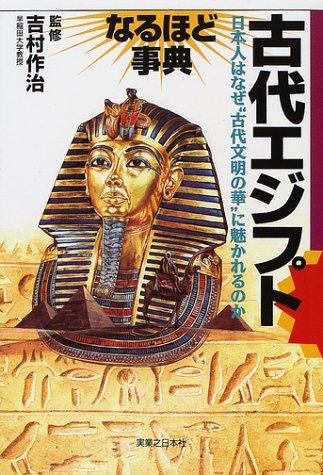古代エジプトなるほど事典 (「なるほど事典」シリーズ)の詳細を見る