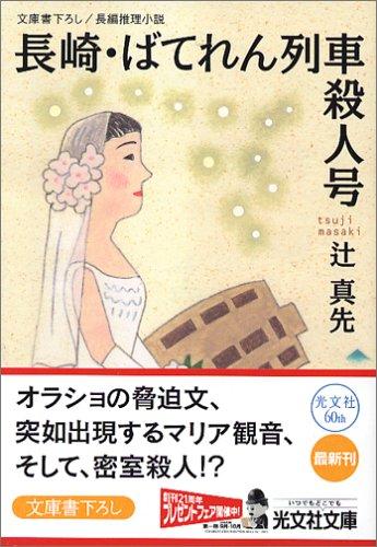 長崎・ばてれん列車殺人号 (光文社文庫)の詳細を見る