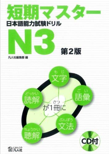 短期マスター 日本語能力試験ドリル N3 第2版