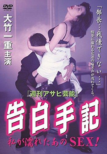 告白手記~私が濡れたあのSEX! ~ [DVD] -